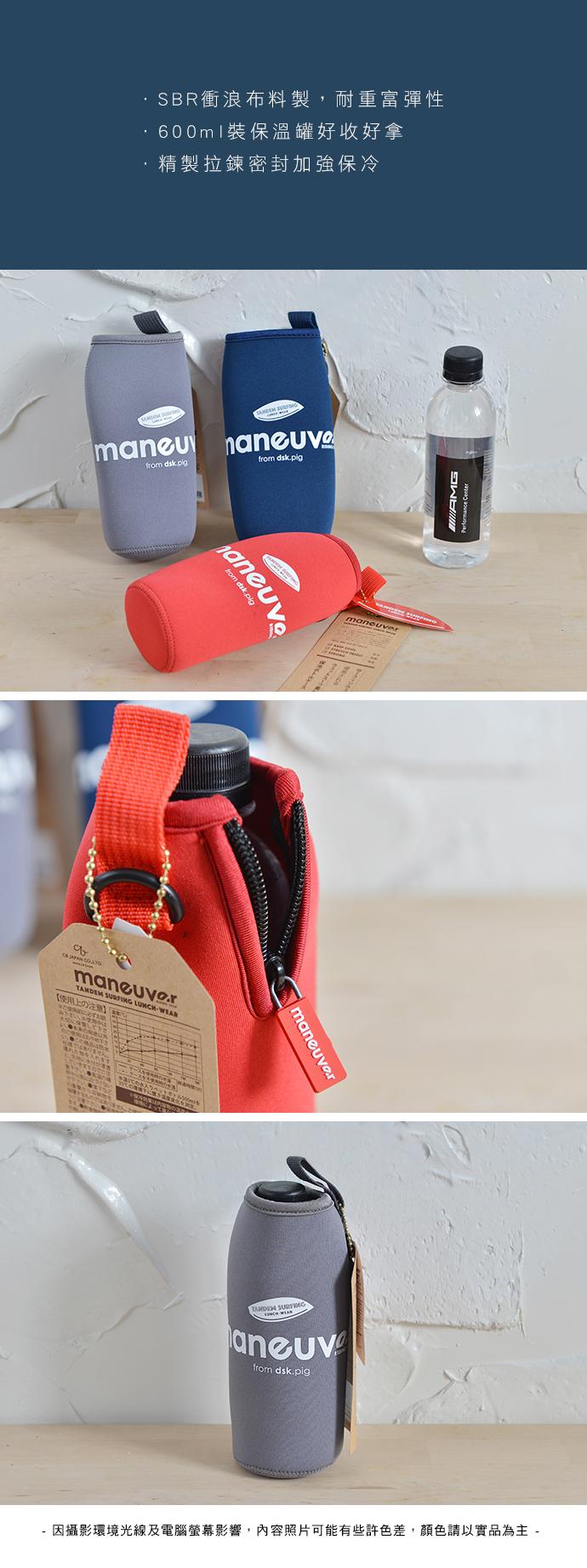 CB Japan|海洋系列保冷手提水壺袋 - 時尚灰