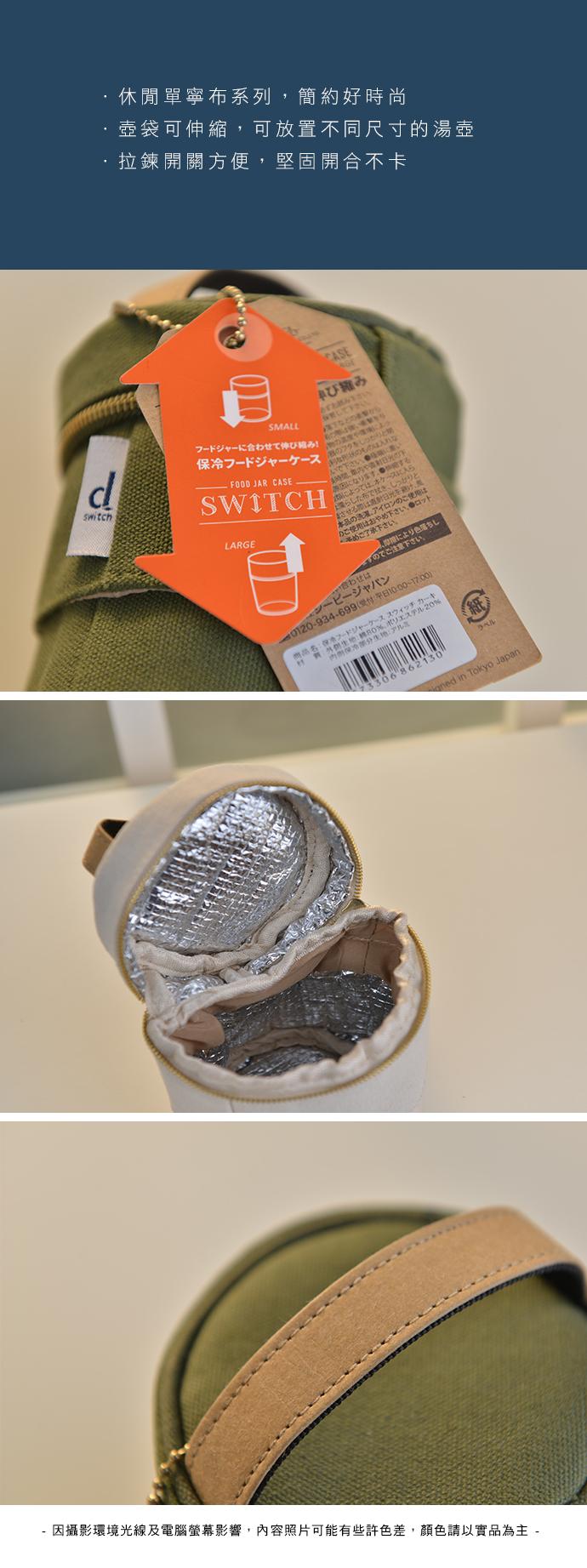 CB Japan 丹寧系列伸縮保冷手提湯袋 - 簡約白