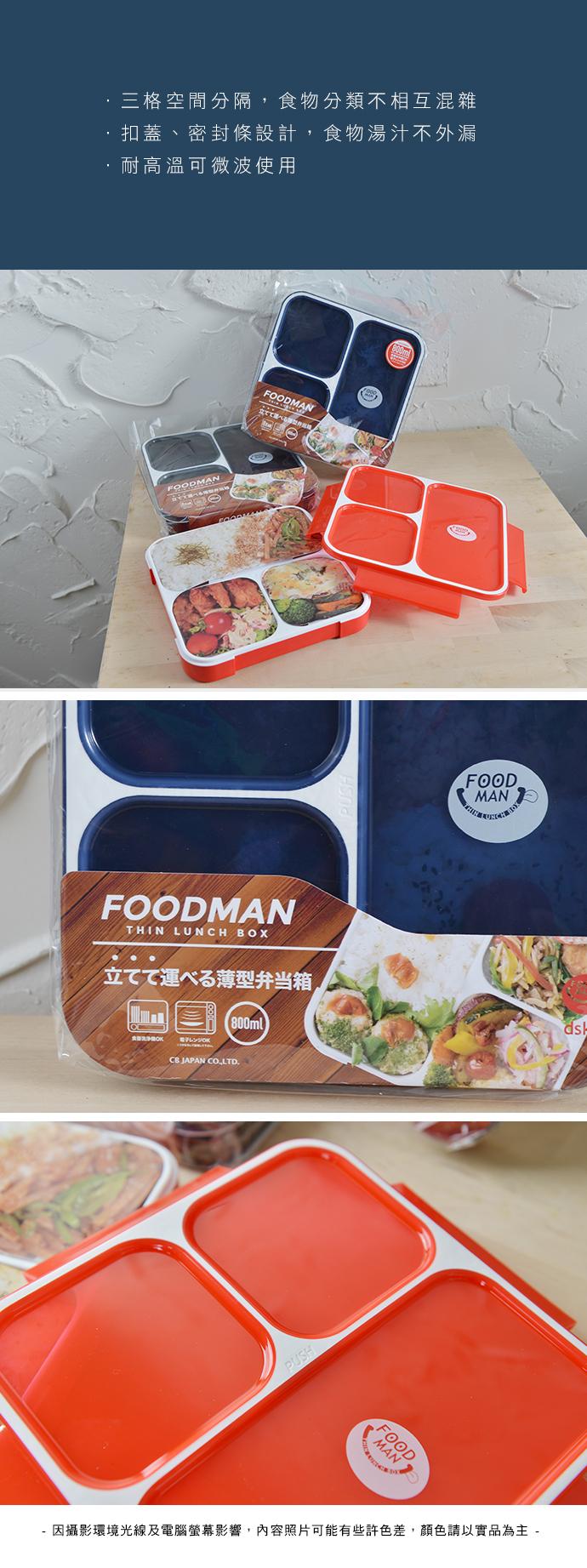 CB Japan|時尚巴黎系列纖細餐盒800ml - 時尚藍