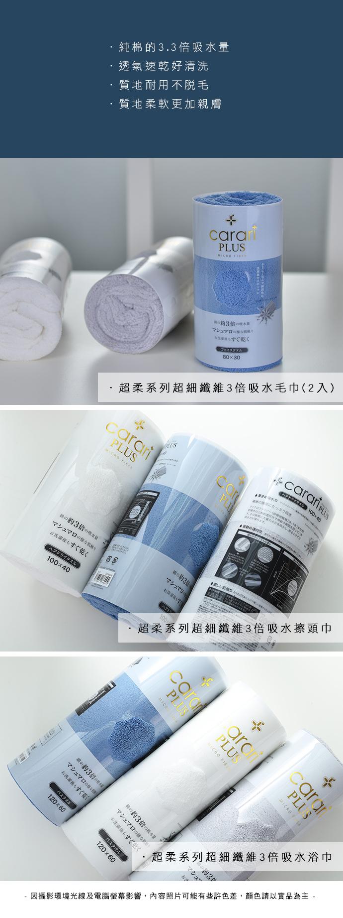 CB Japan 超柔系列超細纖維3倍吸水擦頭巾 - 典雅白