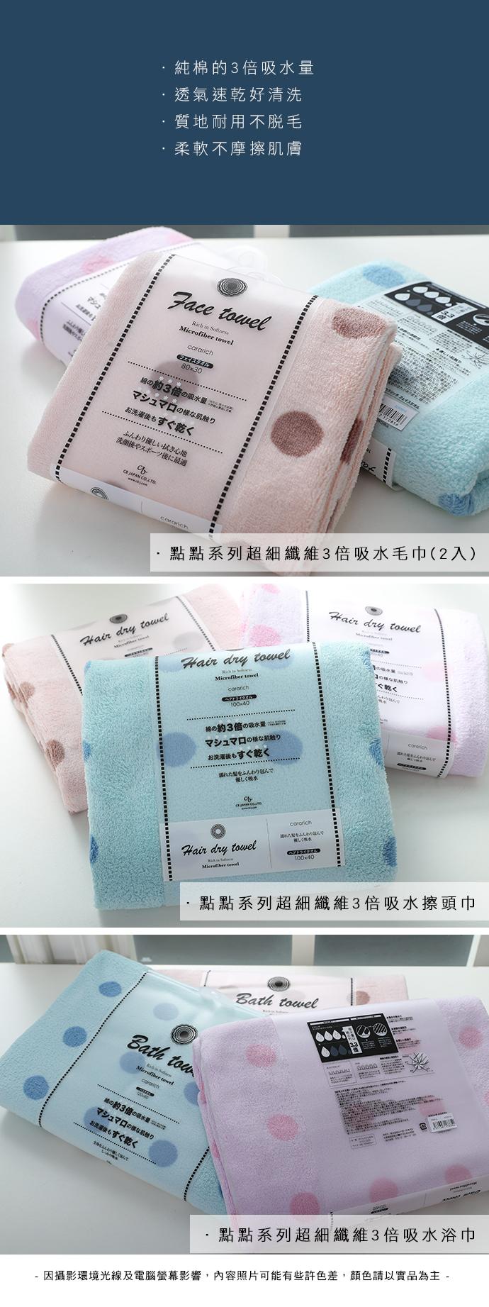 CB Japan|點點系列超細纖維3倍吸水擦頭巾 - 點點粉