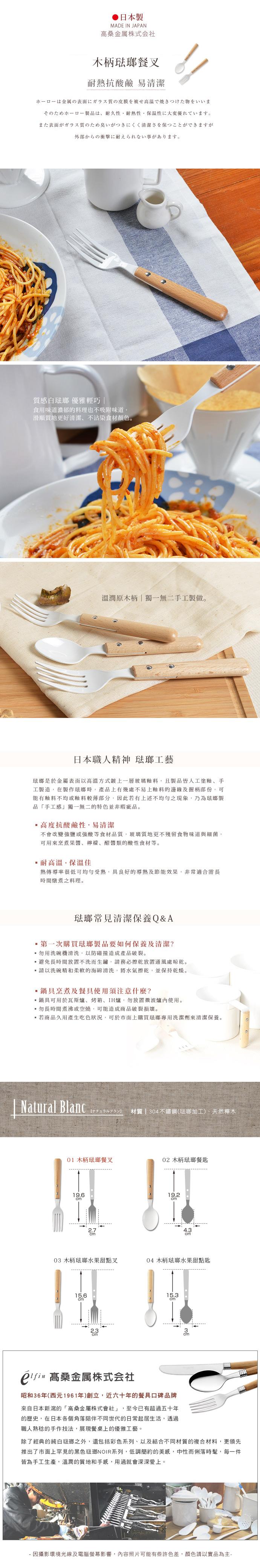 高桑elfin 原木琺瑯甜點叉子 (2入)