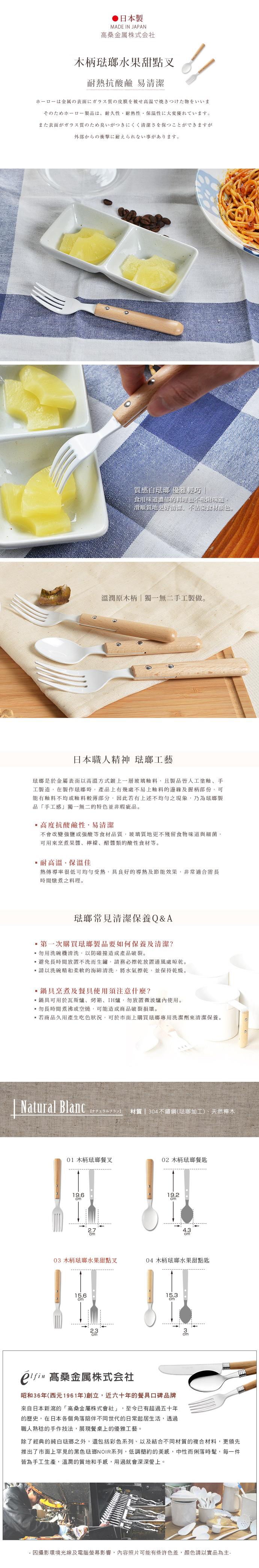 高桑elfin|原木琺瑯蛋糕叉子 (2入)