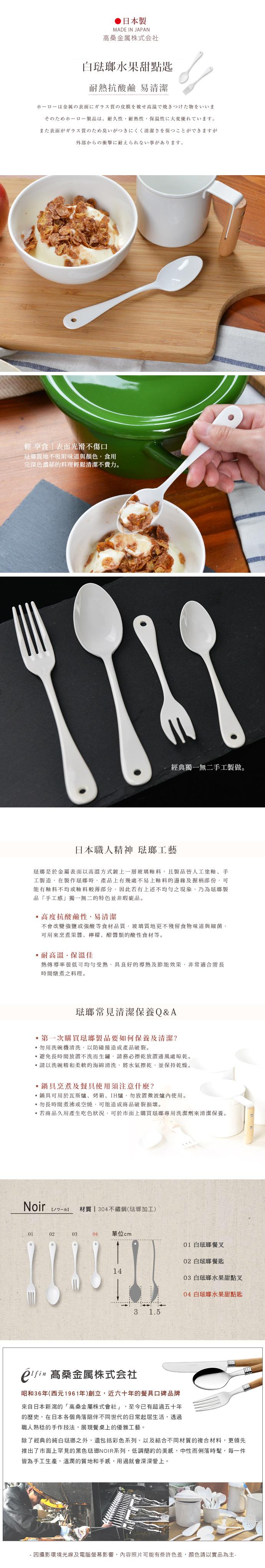 高桑elfin|白琺瑯茶匙 (2入)