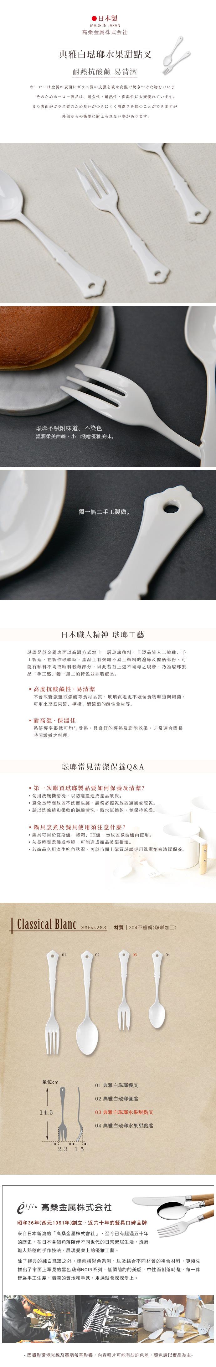 高桑elfin 典雅白琺瑯蛋糕叉子 (2入)