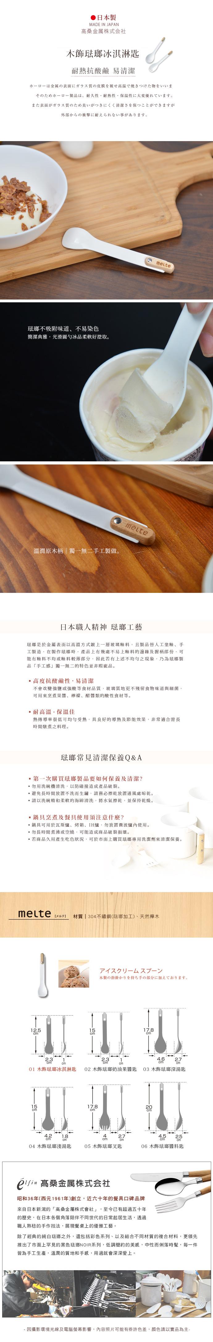 高桑elfin|原木琺瑯冰淇淋匙 (2入)