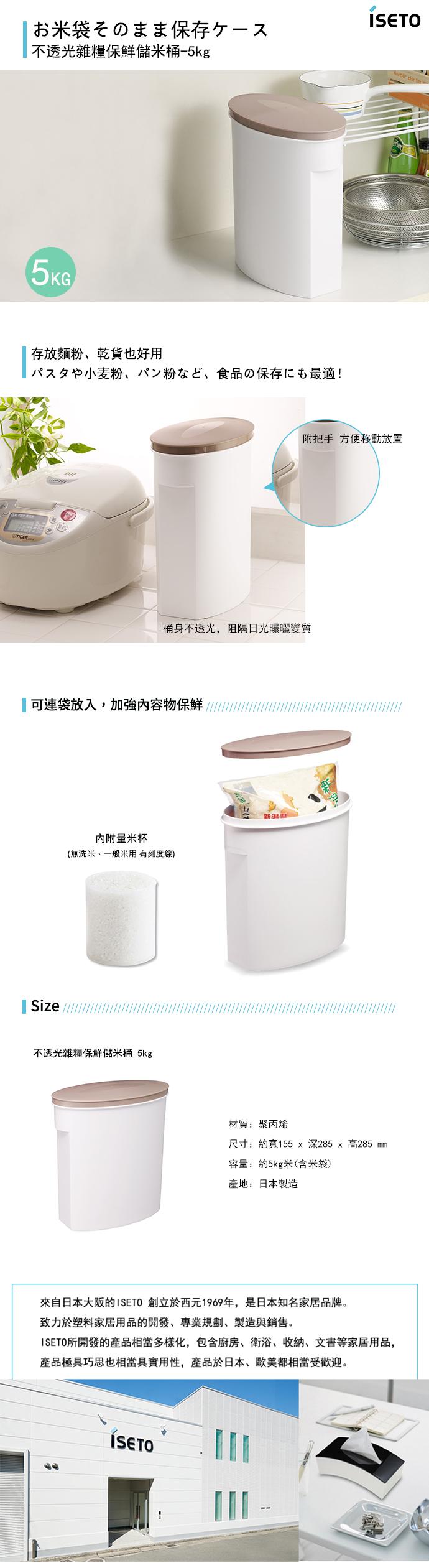 (複製)ISETO | 冰箱冷藏用雜糧保鮮儲米桶-2kg