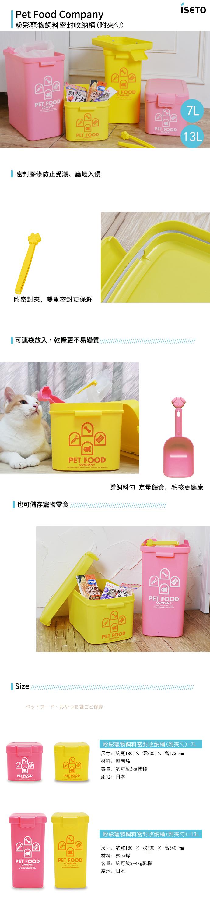 (複製)ISETO | 寵物飼料零食密封收納桶-13L