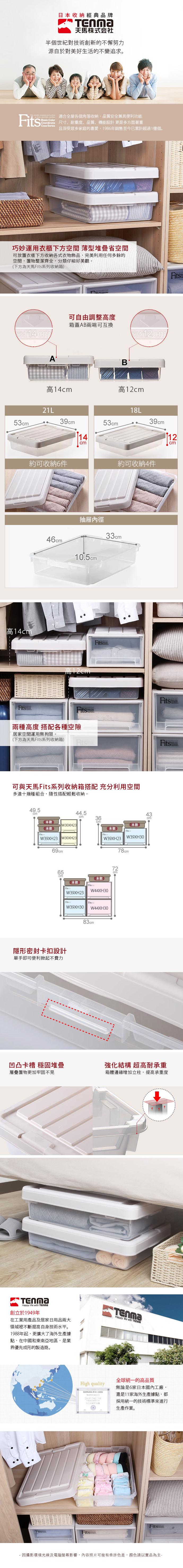 (複製)天馬|Fits 正方系列22.5寬單層抽屜收納箱-高20CM-3入