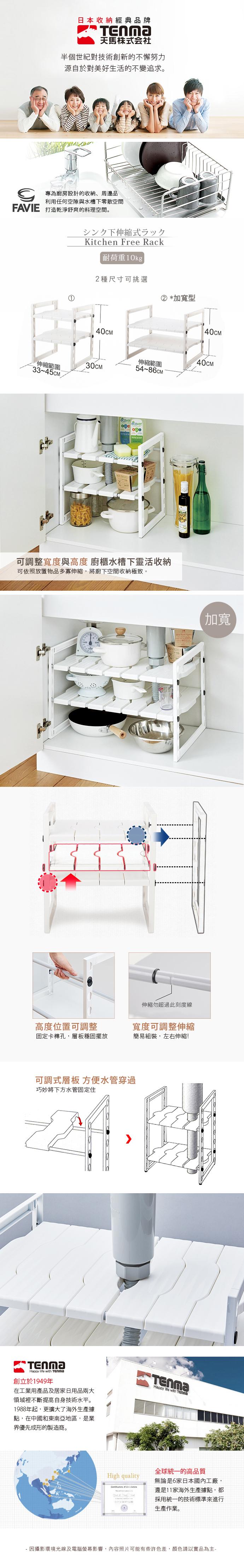 (複製)天馬|微波爐烤箱收納置物層架(伸縮型)