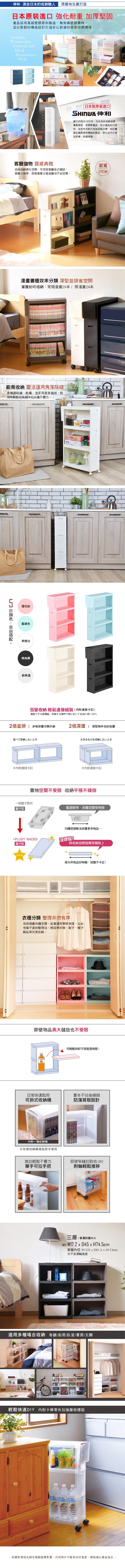 (複製)伸和|五層抽屜收納櫃-DIY