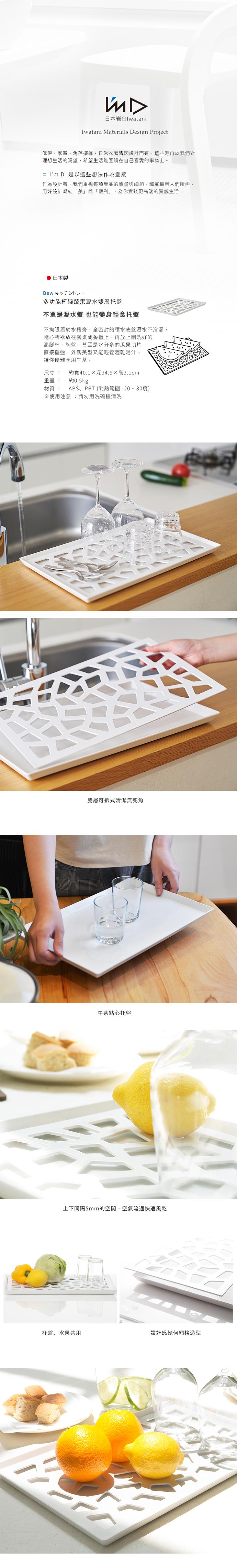 【日本岩谷Iwatani】Bew多功能杯碗蔬果瀝水雙層托盤