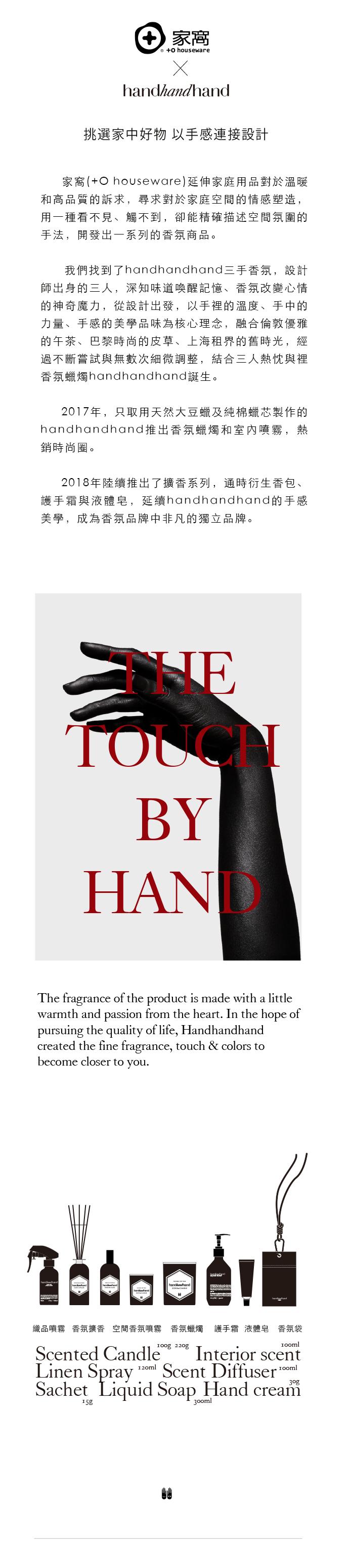 (複製)+O家窩 X handhandhand|家馥郁香氛精油蠟燭220g(西洋梨)