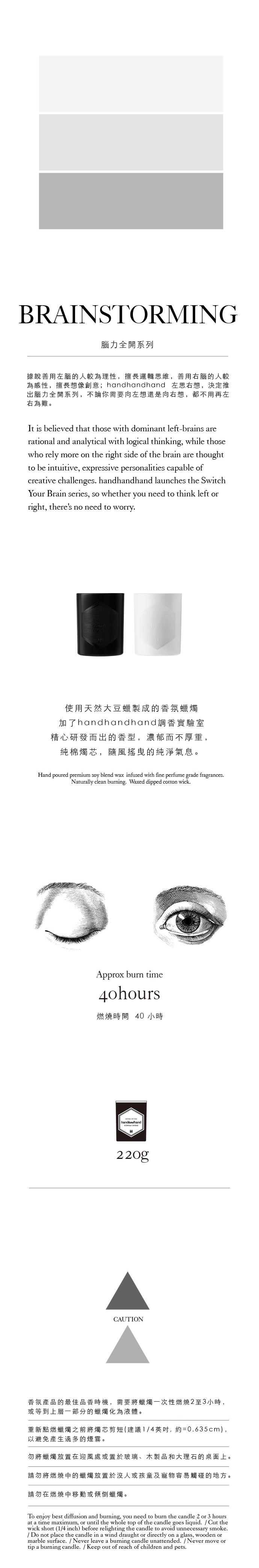 +O家窩 X handhandhand 家馥郁香氛精油蠟燭220g(薄荷)