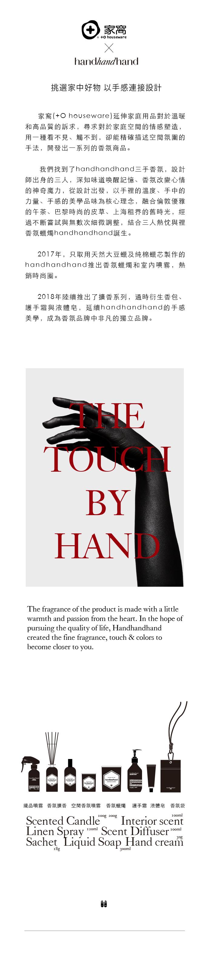 (複製)+O家窩 X handhandhand|家浪漫香氛噴霧(檀木)
