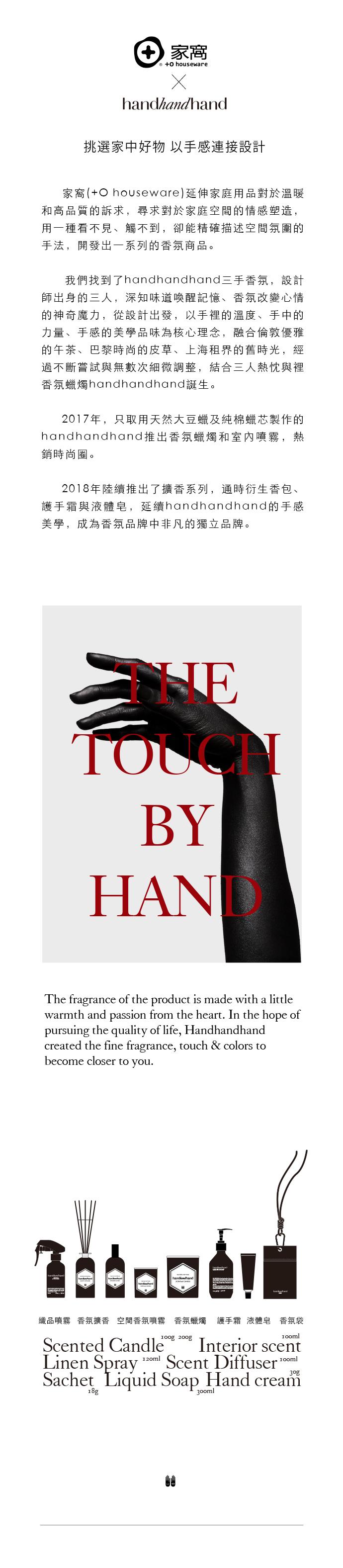 (複製)+O家窩 X handhandhand|家馨溢香氛袋(紅茶)2入