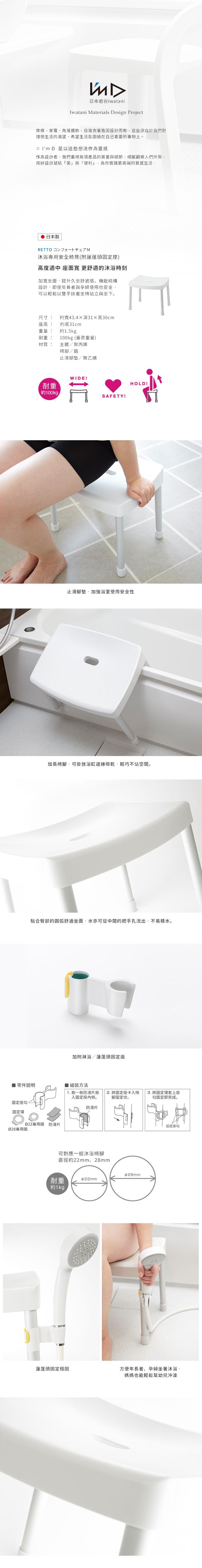岩谷Iwatani RETTO沐浴專用安全椅凳(附坐洗/蓮蓬頭固定座)