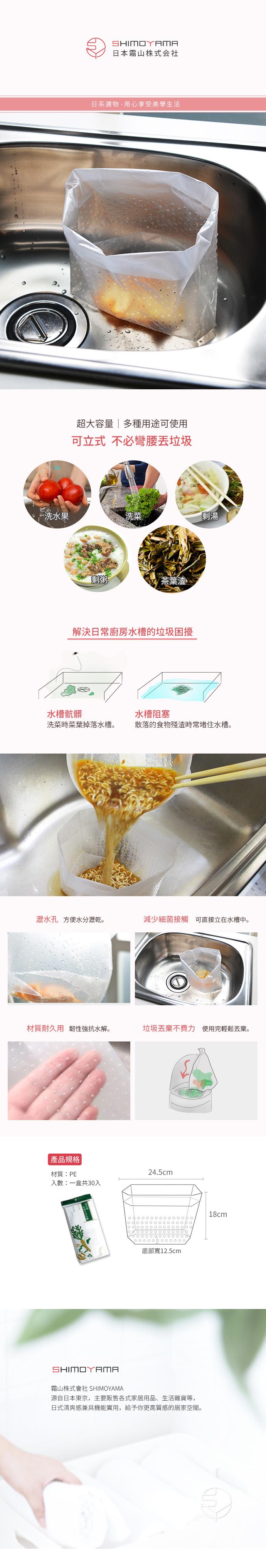 霜山|超大容量可立式瀝水/洗菜/廚餘垃圾袋-90入