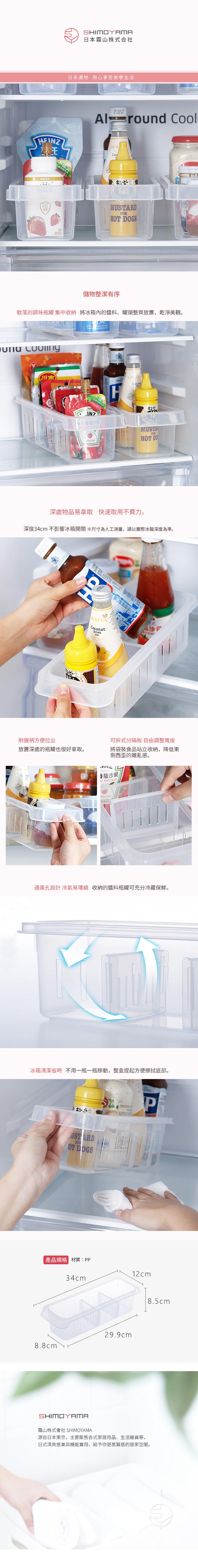 霜山 冰箱冷藏多用途調味瓶收納盒(附隔板)-3入