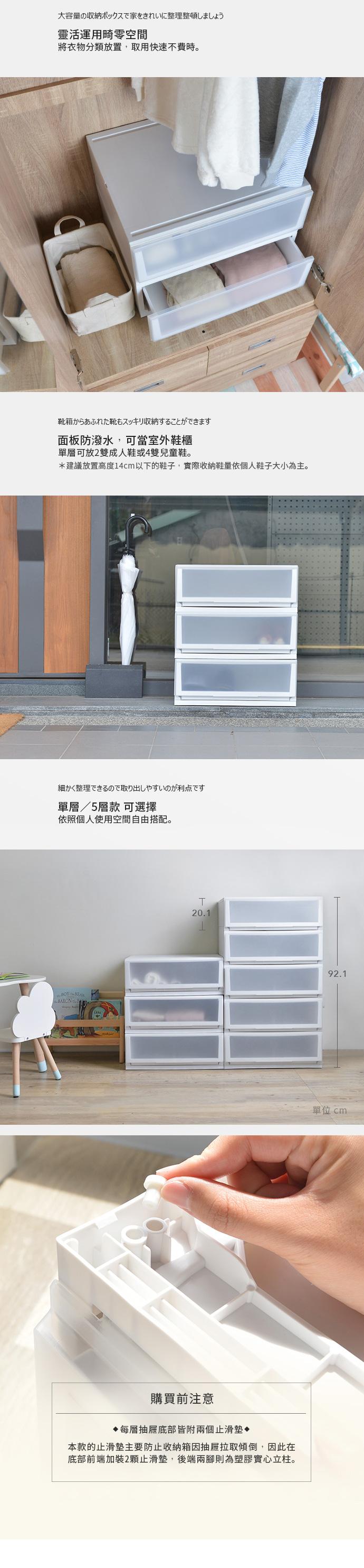 +O家窩 日本製 悠納霧透PP單層抽屜收納箱-DIY-32L-3入