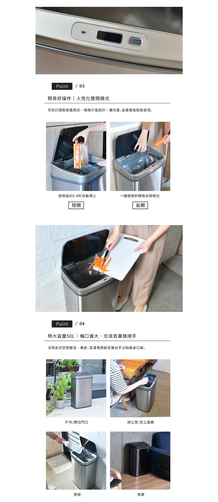 +O家窩|日式特大希利自動感應不鏽鋼垃圾桶50L