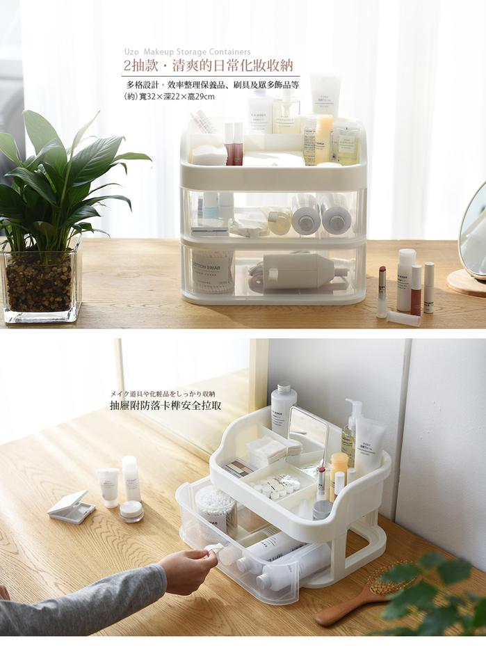 (複製)+O家窩|悠柔掀鏡化妝品分格收納盒-單抽