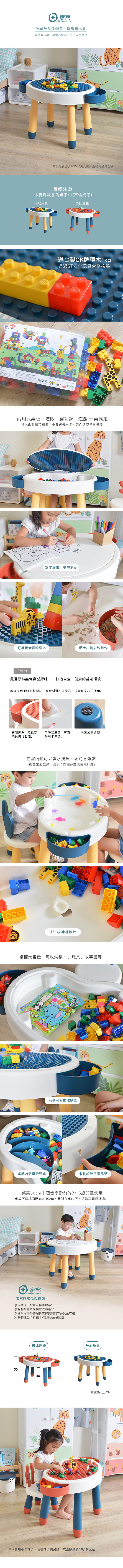 +O家窩|丹尼兔兒童多功能學習/遊戲積木桌-送台製OK牌積木(1kg)