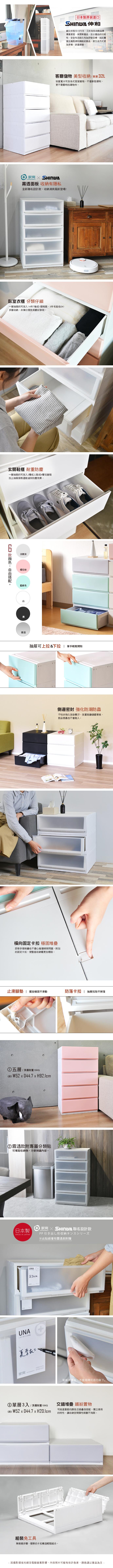 伸和|五層抽屜收納櫃-DIY