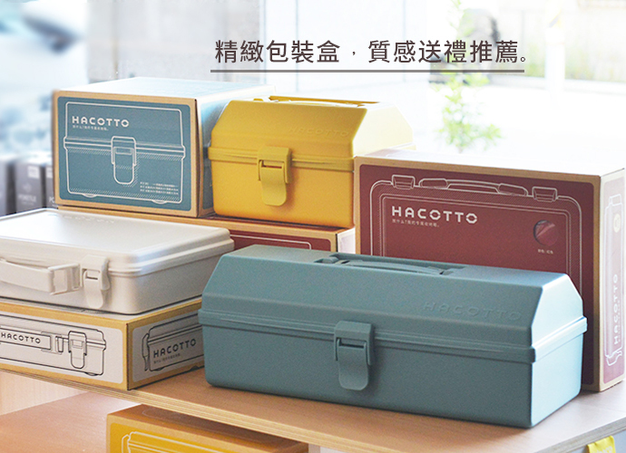 天馬|HACOTTO 方形多功能PP手提式收納工具箱-4色可選