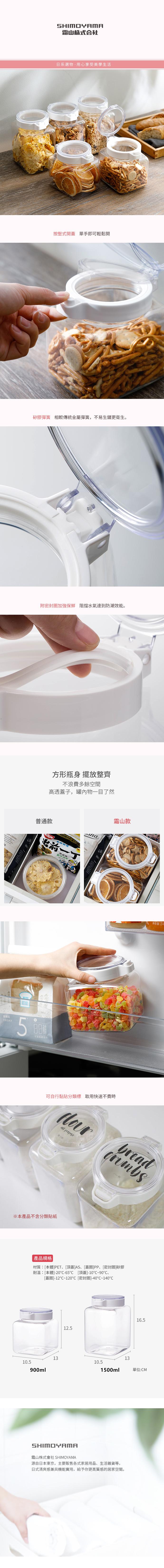 霜山|PET廚房按壓快掀式食材透明密封罐-900ml-3入 (可防潮/保鮮)