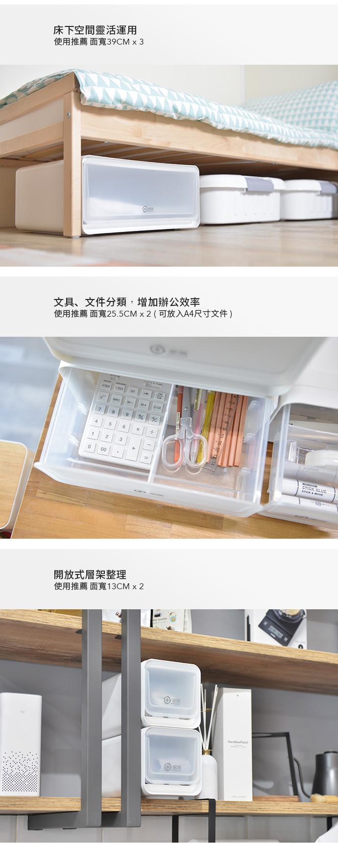 +O家窩|面寬13CM舒納層疊透窗可調式分隔抽屜箱-7格-3入