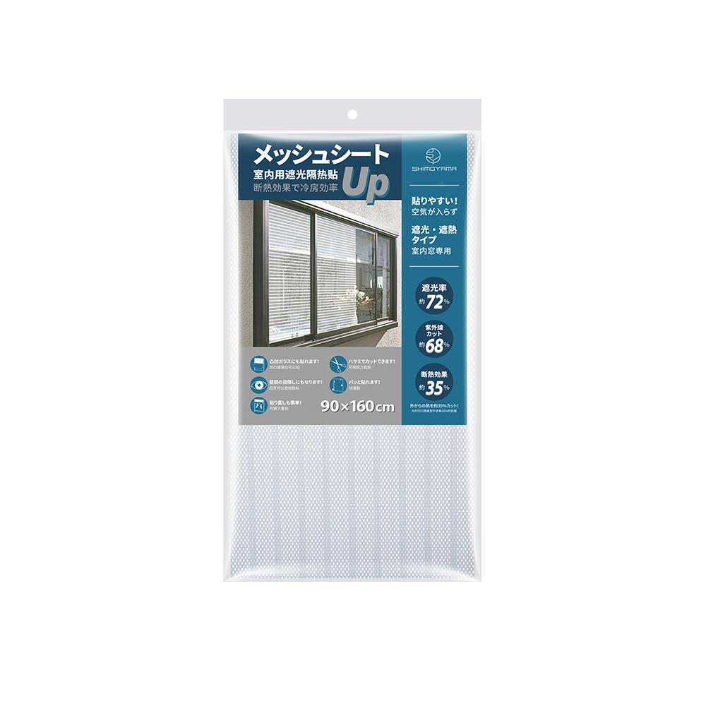 霜山|日製室內隔熱防曬遮光玻璃貼膜(90x160cm)-3入