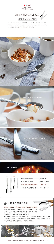 (複製)高桑elfin|錘目紋不鏽鋼水果甜點叉-3入