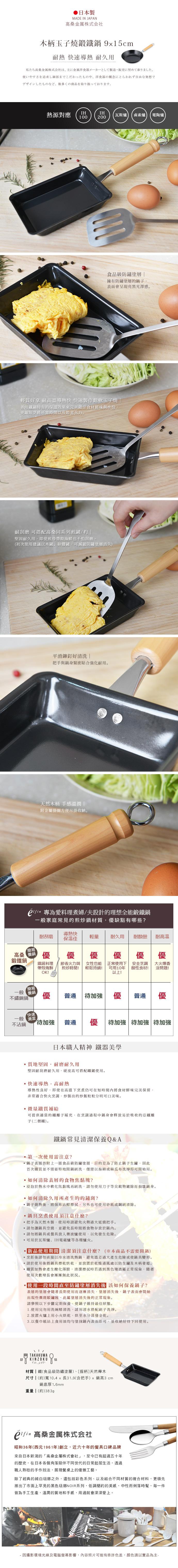 (複製)高桑elfin|深型鍛鐵炸鍋附鍋蓋-20cm
