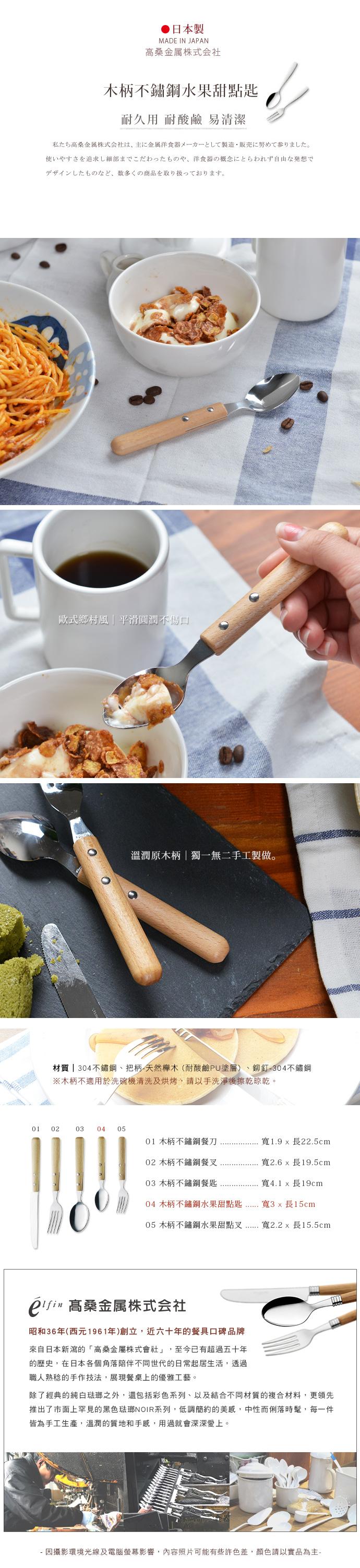 (複製)高桑elfin|木柄不鏽鋼水果甜點叉-4入