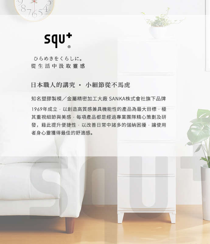 squ+|Froq日製38.5面寬掀蓋直取式收納箱-4色1組