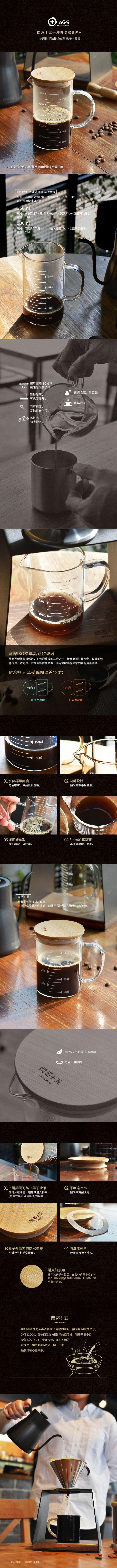 +O家窩|悶蒸十五附刻度耐熱玻璃咖啡公杯量壺(附天然竹蓋)-350ml