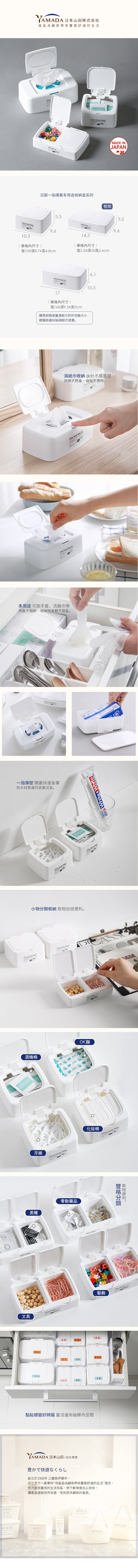 YAMADA|日製一指彈蓋濕紙巾收納盒-3入
