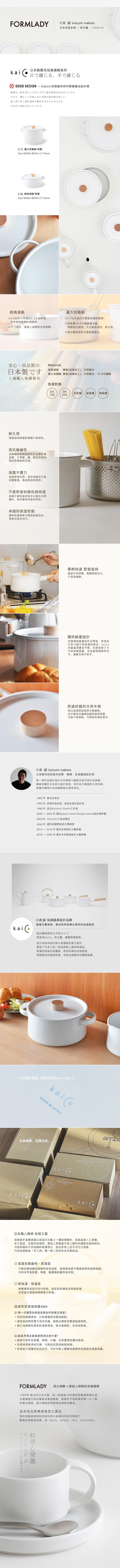 FORMLADY 小泉誠 kaico日製雙耳琺瑯湯鍋(附蓋)-2.6L