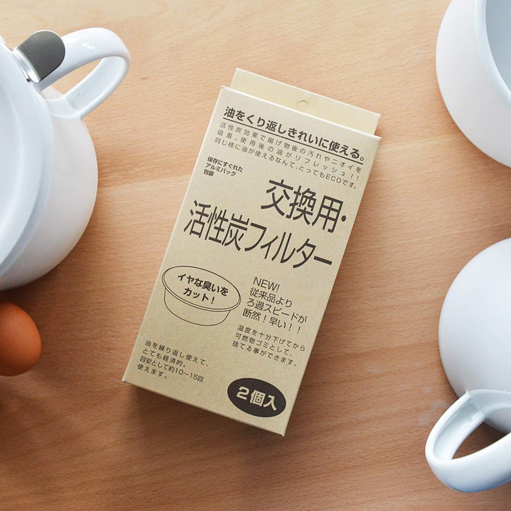 FORMLADY|小泉誠 kaico日製琺瑯濾油壺專用活性碳濾器補充包-2入組