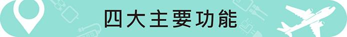 TOFU︱MARU無瑕充電器