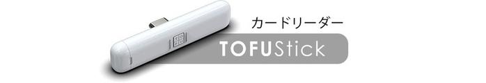 TOFU stick USB2.0 記憶擴充棒