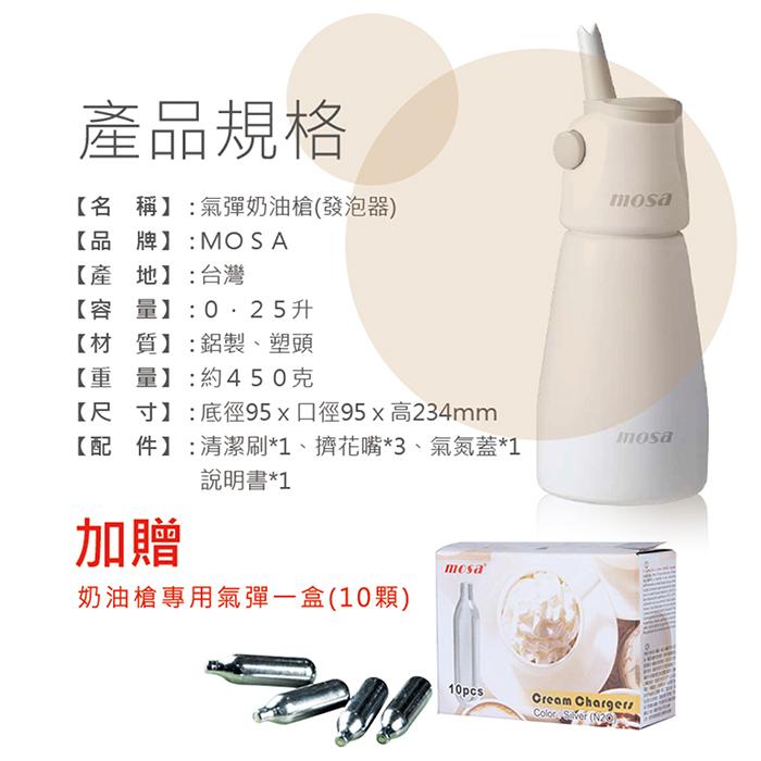 (複製)MOSA奶油槍-白 0.5L (附贈10顆專用氣彈)