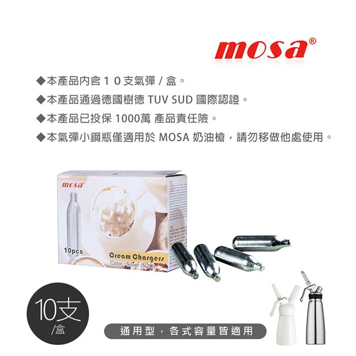 (複製)MOSA奶油槍-白 0.25L (附贈10顆專用氣彈)