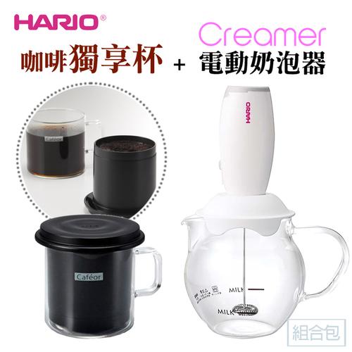【HARIO】日本經典免濾紙咖啡獨享杯 + 『HARIO』電動奶泡器