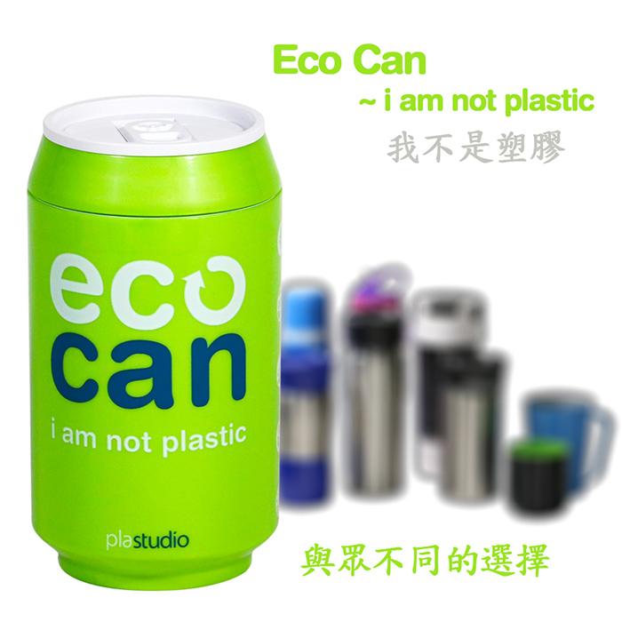 plastudio|玉米材質環保杯-Eco Can-280ml-黑色-生物可分解材料-畢業季活動
