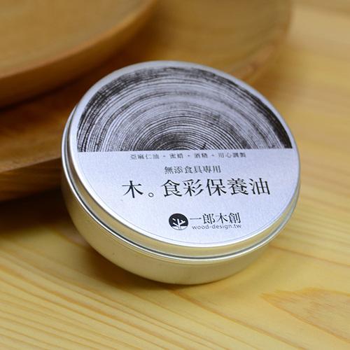 一郎木創|木食彩保養油 木製餐具保養油