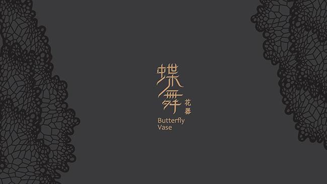 葉朵花器 蝶舞黑色