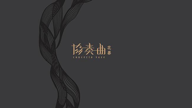 葉朵花器 協奏曲黑色