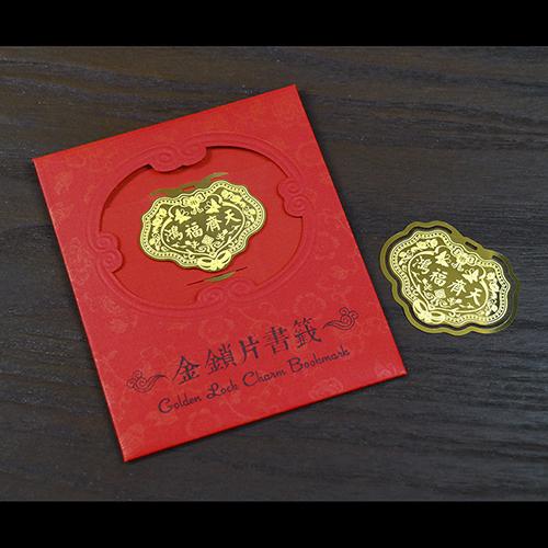(複製)yeduo|金鎖片書籤-鵬程萬里